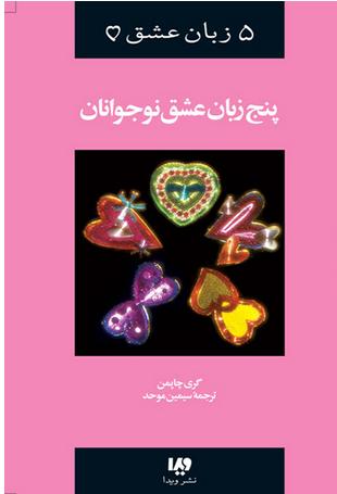 پنج زبان عشق نوجوانان؛ راهنمای عملی برای والدین و معلمان
